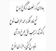 Farsi Poem  by Bobby Alipanahi