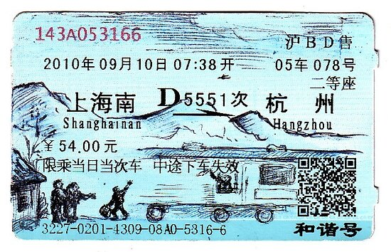 Drawing Day - Chinese Journey ticket by Nestor