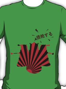 根絶する (Exterminate!) T-Shirt