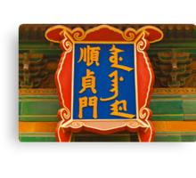 The Forbidden City - Series E - Signs 1 Canvas Print