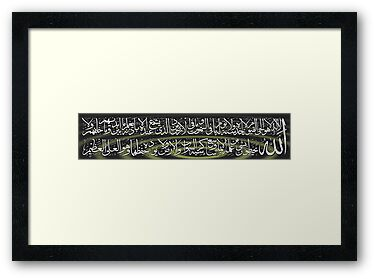 Ayatulkursi Calligraphy painting 2 by HAMID IQBAL KHAN