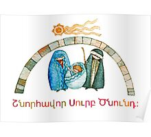 illustration for Christmas whit manger end star comet with caption in Armenian  Poster