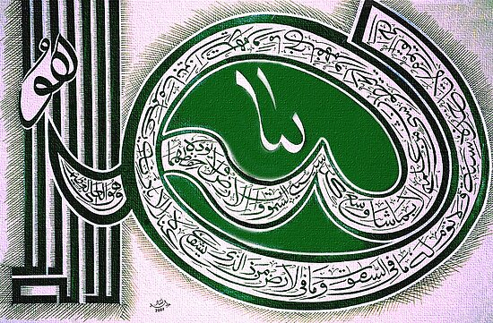Ayatulkursi Calligraphy painting 4 by HAMID IQBAL KHAN
