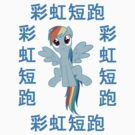 Rainbow Dash In China by XwolfskaX