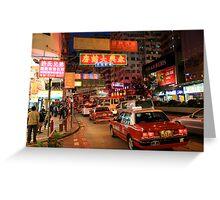 Hong Kong Hustle and Bustle. Greeting Card