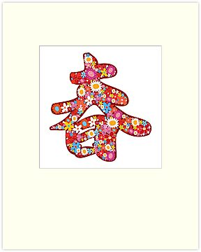 "Chinese Calligraphy Kanji ""Chun"" Spring Flowers (Big Print) by fatfatin"