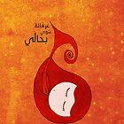 sinking inside myself by Nadine Feghaly