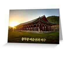 korea marine headquarter 1593 jinnamgwan Greeting Card
