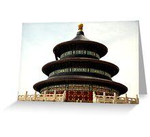 Temple of Heaven Beijing Greeting Card