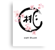 【2800+ views】Peach Blossoms with Chinese Calligraphy Canvas Print