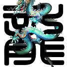 "【5000+ views】The Chinese Dragon: ""LOONG (龙/龍)"" by Ruo7in"