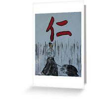 """Jin""  by Carter L. Shepard Greeting Card"