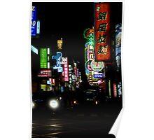 TAIPEI streets by night (4) Poster