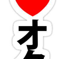 I Heart Otaku (Vertical) ~ Japanese Geek Sticker
