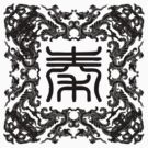 "【1900+ views】""Qin"" in Seal Character  (""秦""字篆体) by Ruo7in"