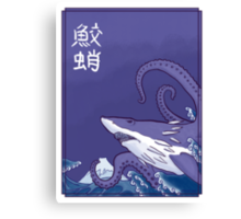 Sharktopus and the Great Wave Canvas Print