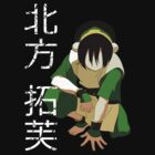 Toph Beifong by iamthevale
