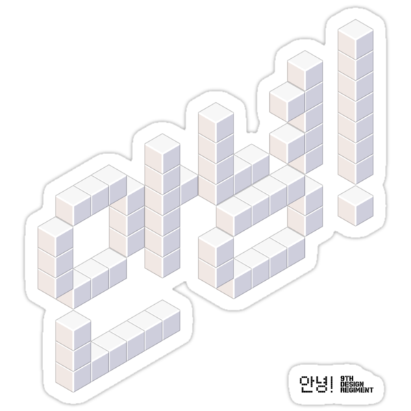8-bit Annyeong! (White Sticker) by 9thDesignRgmt