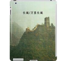 The Great Wall of China ~ 长城/万里长城 iPad Case/Skin