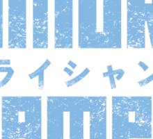Samurai Shampoo ( サムライシャンプー ) Sticker