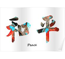Chinese Symbol - Peace Sign 11 Poster