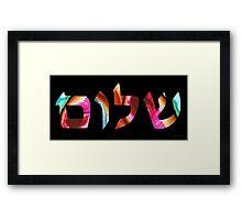 Shalom 5 - Jewish Hebrew Peace Letters Framed Print
