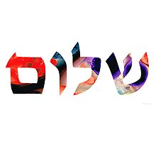 Shalom 4 - Jewish Hebrew Peace Letters Photographic Print