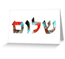 Shalom 3 - Jewish Hebrew Peace Letters Greeting Card