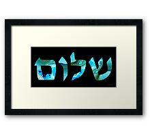 Shalom 2 - Jewish Hebrew Peace Letters Framed Print