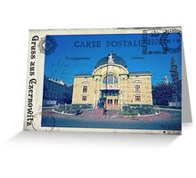 Greetings from Chernivtsi VII (Postcard) Greeting Card