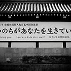 Autumn in Japan:  Now Life is Living You by Jen Waltmon