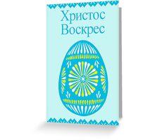 Ukrainian Easter Card, Христос воскрес Greeting Card