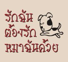 Love Me Love My Dog ☆ Thai Language Script ☆ by iloveisaan