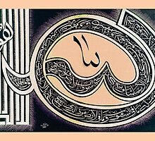 Ayatulkursi Calligraphy painting 6 by HAMID IQBAL KHAN