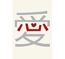 """Chinese """"Ai"""" / Love & Heart """"Xin"""" (Small) Photographic Print"""