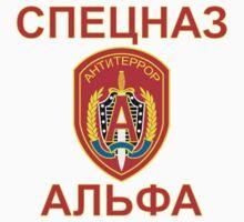 Spetsnaz Alfa Kids Clothes