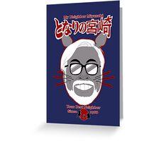 My Neighbor Miyazaki Greeting Card
