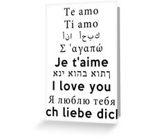 I Love You - Multiple Languages 2 Greeting Card