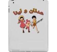 Adnan wa Lina iPad Case/Skin