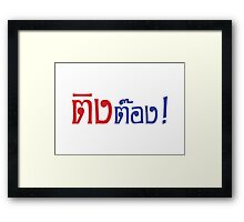 Ting Tong ~ Crazy in Thai Language Script Framed Print