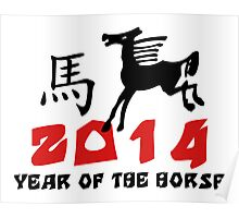 Chinese Zodiac Year of The Horse 2014 Poster