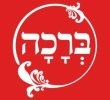 The Hebrew Set: BRAHA (=Blessing) - Light Kids Clothes