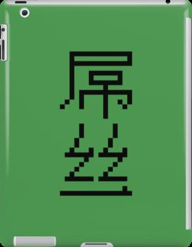 Chinese Loser / Diaosi 屌丝 Hanzi MEME by tinybiscuits