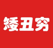Short, Ugly & Poor ??? Chinese Hanzi MEME  by tinybiscuits