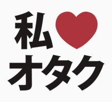 I Heart Otaku ~ Japanese Geek Kids Clothes
