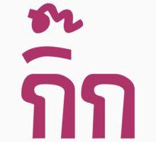 Fuck Buddy ~ Gik in Thai Language Script by iloveisaan