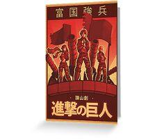 Attack on Titan Propaganda Poster Greeting Card