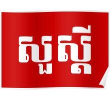 Hello / Sua s'dei in Khmer / Cambodian Script Poster
