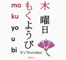 木曜日/Thursday Shirt! by Jenna Vago