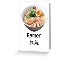 like noodles Greeting Card